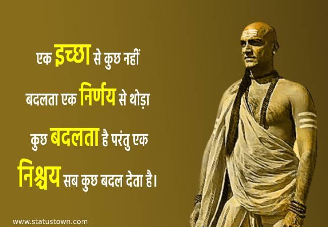 एक इच्छा से कुछ नहीं बदलता, एक निर्णय से थोड़ा कुछ बदलता है परंतु एक निश्चय सब कुछ बदल देता है। - Chanakya  download