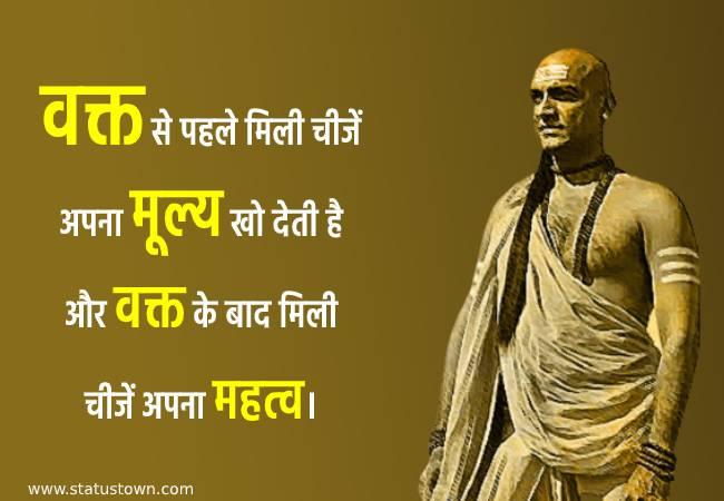वक्त से पहले मिली चीजें अपना मूल्य खो देती है और वक्त के बाद मिली चीजें अपना महत्व। - Chanakya  download