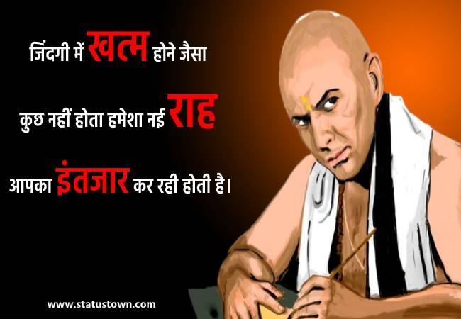 जिंदगी में खत्म होने जैसा कुछ नहीं होता हमेशा नई राह आपका इंतजार कर रही होती है। - Chanakya  download