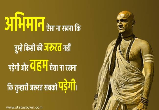 अभिमान ऐसा ना रखना कि तुम्हे किसी की जरूरत नहीं पड़ेगी और वहम ऐसा ना रखना कि तुम्हारी जरूरत सबको पड़ेगी। - Chanakya  download