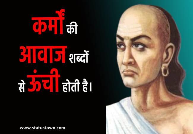 कर्मों की आवाज शब्दों से ऊंची होती है। - Chanakya  download