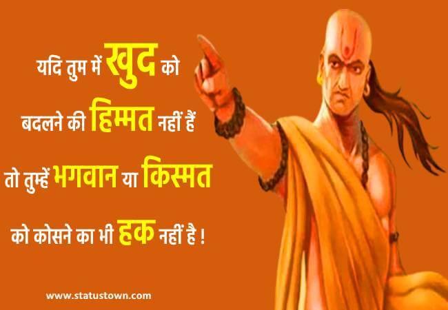 यदि तुम में खुद को बदलने की हिम्मत नहीं हैं तो तुम्हें भगवान या किस्मत को कोसने का भी हक नहीं है ! - Chanakya  download