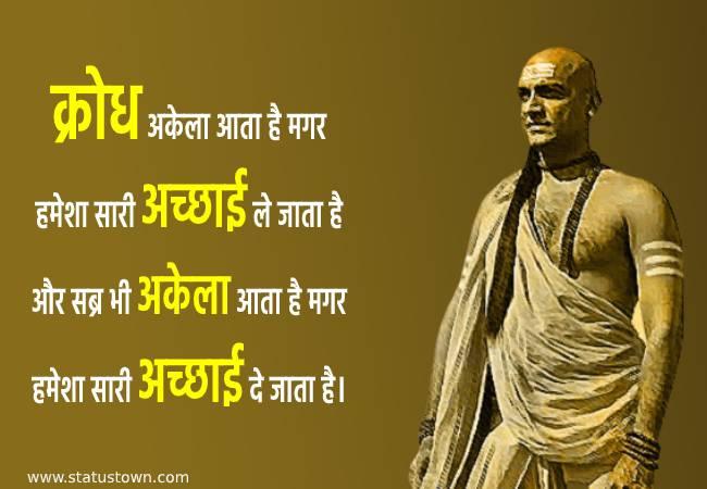 क्रोध अकेला आता है मगर हमेशा सारी अच्छाई ले जाता है और सब्र भी अकेला आता है मगर हमेशा सारी अच्छाई दे जाता है। - Chanakya  download