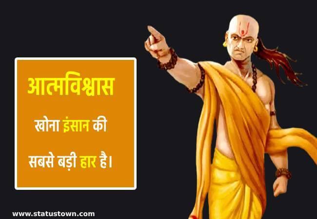 आत्मविश्वास खोना इंसान की सबसे बड़ी हार है। - Chanakya  download