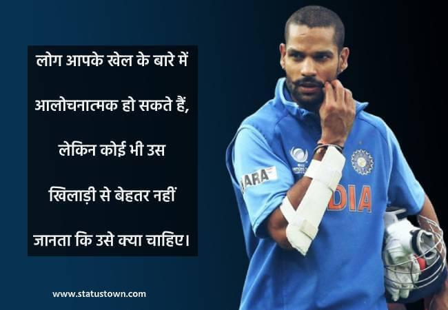 dhawan quotes