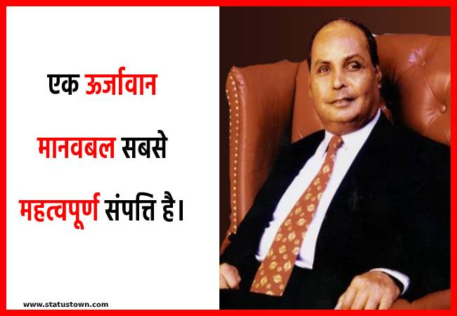 dhurbhai ambani business quotes