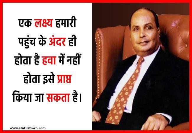 dhurbhai ambani business status