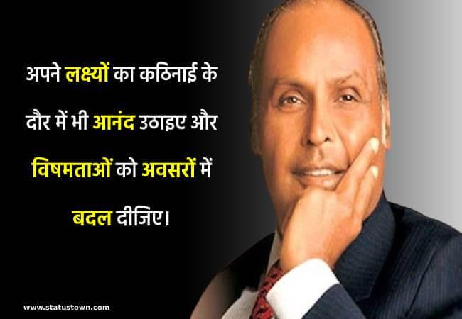 dhurbhai ambani status hindi