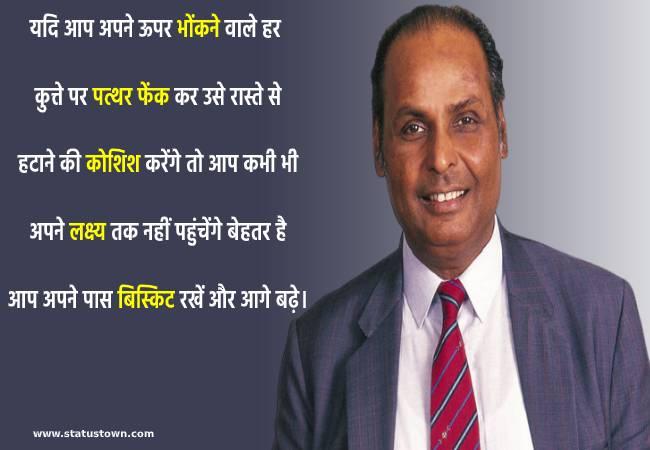 dhurbhai ambani status image