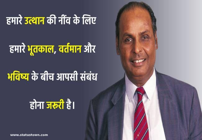 dhurbhai ambani status pic