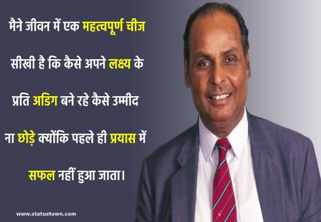 dhurbhai ambani status quotes