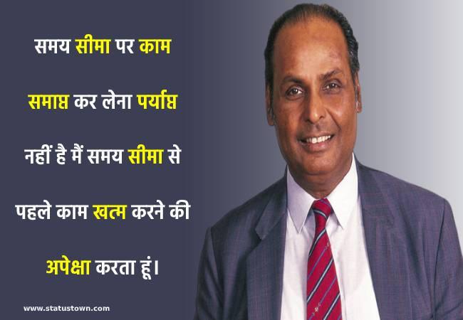 dhurbhai ambani status