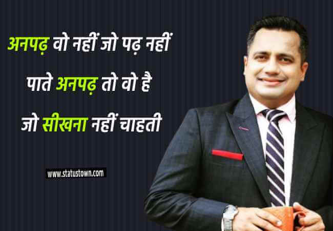 vivek bindra motivational quotes in hindi