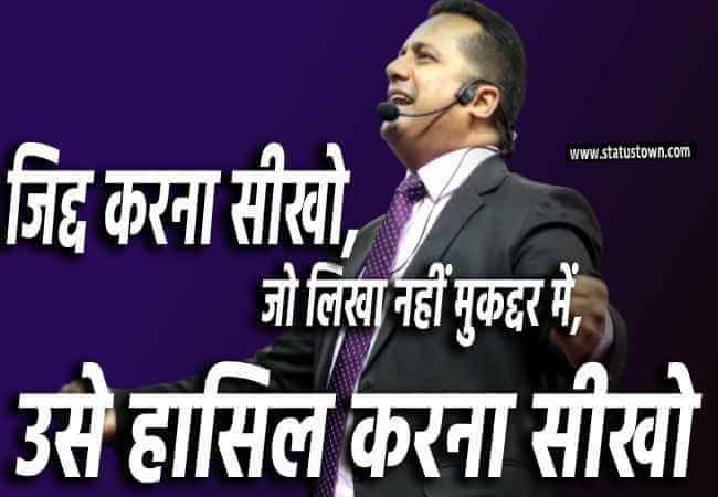 Vivek Bindra Motivational quotes