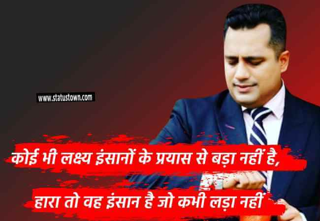 vivek bindra Inspirational quotes in hindi
