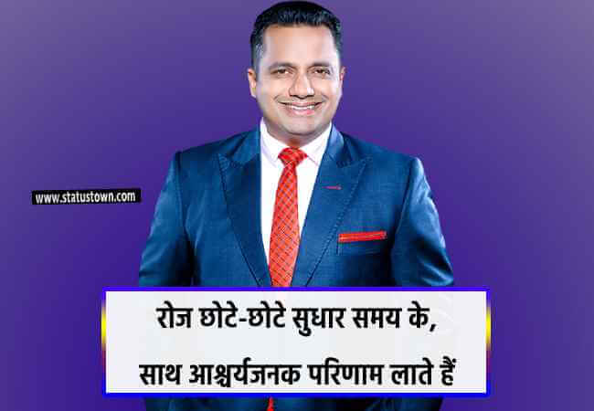 vivek bindra motivational thoughts in hindi