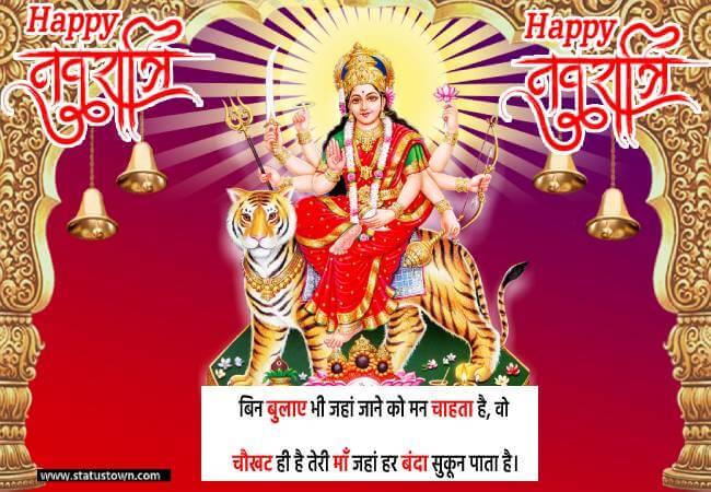 बिन बुलाए भी जहां जाने को मन चाहता है, वो चौखट ही है तेरी माँ जहां हर बंदा सुकून पाता है। - Happy Navratri Status download