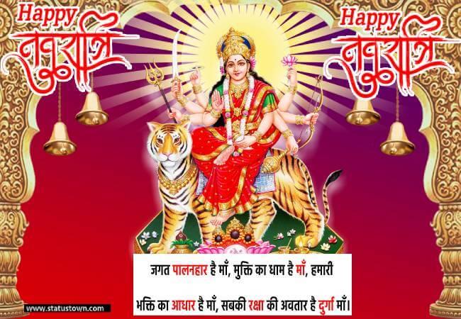जगत पालनहार है माँ, मुक्ति का धाम है माँ, हमारी भक्ति का आधार है माँ, सबकी रक्षा की अवतार है दुर्गा माँ। - Happy Navratri Status download