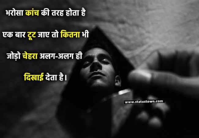 sad feeling status