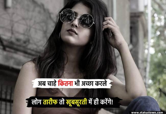 अब चाहे कितना भी अच्छा करले लोग तारीफ तो खूबसूरती में ही करेंगे! - Attitude Status in Hindi download