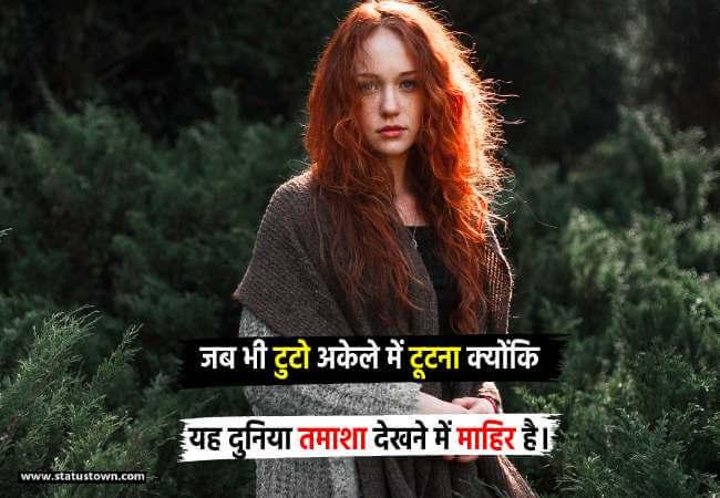 जब भी टुटो अकेले में टूटना क्योंकि यह दुनिया तमाशा देखने में माहिर है। - Breakup Status for Girl in Hindi  download