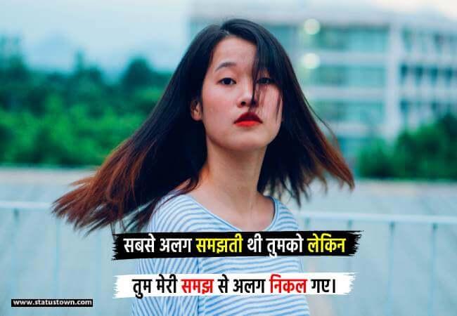 सबसे अलग समझती थी तुमको लेकिन तुम मेरी समझ से अलग निकल गए। - Breakup Status for Girl in Hindi  download