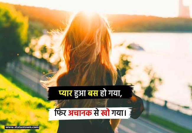 प्यार हुआ बस हो गया! फिर अचानक से खो गया। - Breakup Status for Girl in Hindi  download