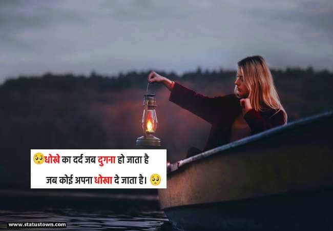 धोखे का दर्द जब दुगना हो जाता है जब कोई अपना धोखा दे जाता है। - Breakup Status for Girl in Hindi  download