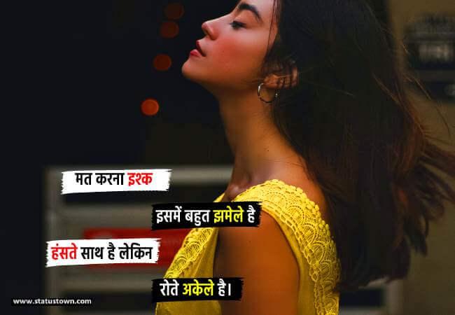 मत करना इश्क इसमें बहुत झमेले है हंसते साथ है लेकिन रोते अकेले है। - Breakup Status for Girl in Hindi  download