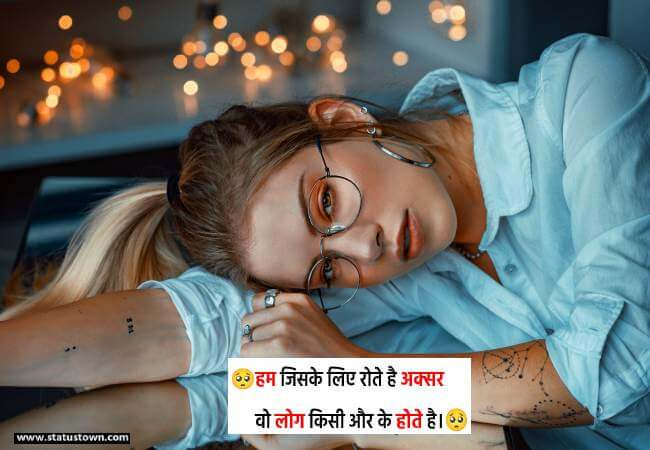 हम जिसके लिए रोते है अक्सर वो लोग किसी और के होते है। - Breakup Status for Girl in Hindi  download