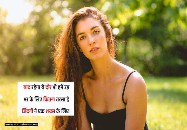 याद रहेगा ये दौर भी हमें उम्र भर के लिए कितना तरसा है जिंदगी ने एक शख्स के लिए। - Breakup Status for Girl in Hindi  download