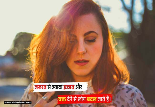 जरूरत से ज्यादा इज्जत और वक्त देने से लोग बदल जाते हैं। - Breakup Status for Girl in Hindi  download