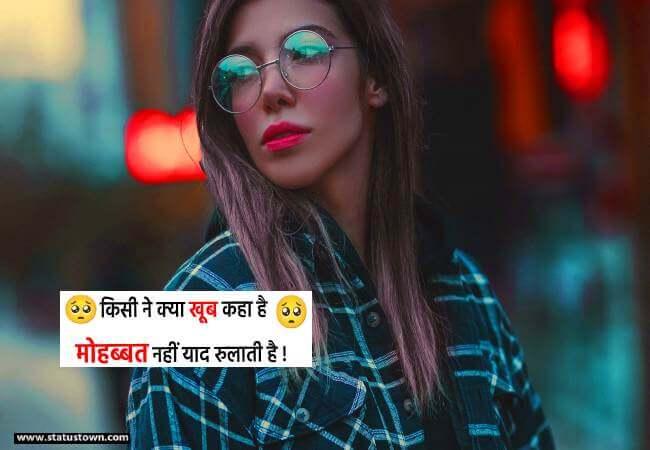 किसी ने क्या खूब कहा है मोहब्बत नहीं याद रुलाती है ! - Breakup Status for Girl in Hindi  download