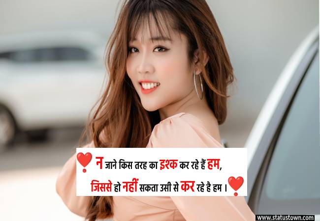 girl love hindi image