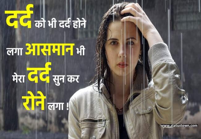 दर्द को भी दर्द होने लगा आसमान भी मेरा दर्द सुन कर रोने लगा ! - Sad Status for Girl in Hindi download