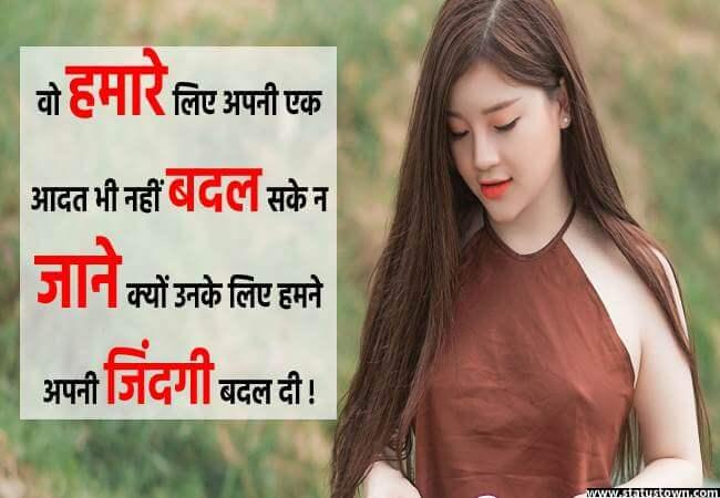 वो हमारे लिए अपनी एक आदत भी नहीं बदल सके न जाने क्यों उनके लिए हमने अपनी जिंदगी बदल दी ! - Sad Status for Girl in Hindi download
