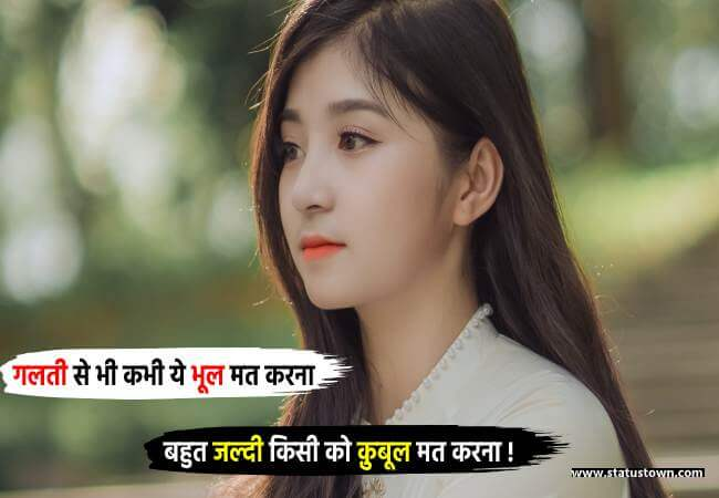 गलती से भी कभी ये भूल मत करना बहुत जल्दी किसी को क़ुबूल मत करना ! - Sad Status for Girl in Hindi download