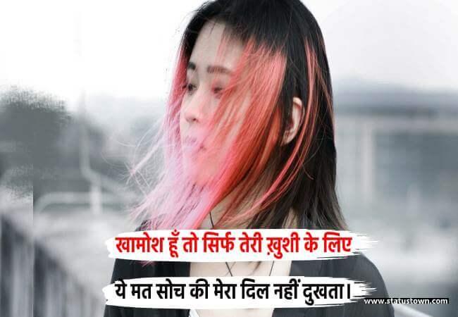 खामोश हूँ तो सिर्फ तेरी ख़ुशी के लिए ये मत सोच की मेरा दिल नहीं दुखता। - Sad Status for Girl in Hindi download