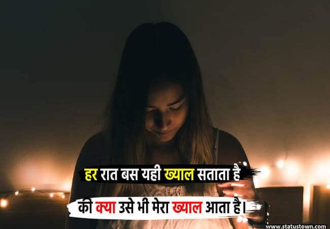 हर रात बस यही ख्याल सताता है की क्या उसे भी मेरा ख्याल आता है। - Sad Status for Girl in Hindi download