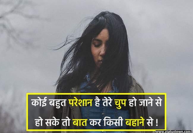 breakup shayari for girls
