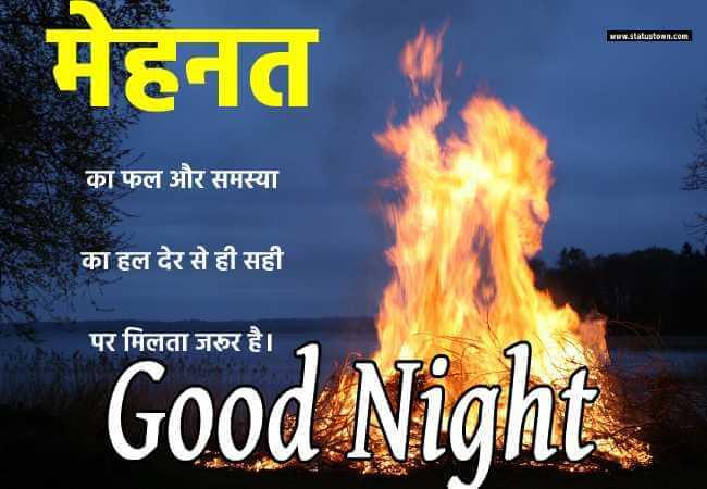 gn hindi quotes