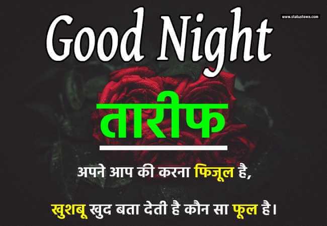 gn hindi status