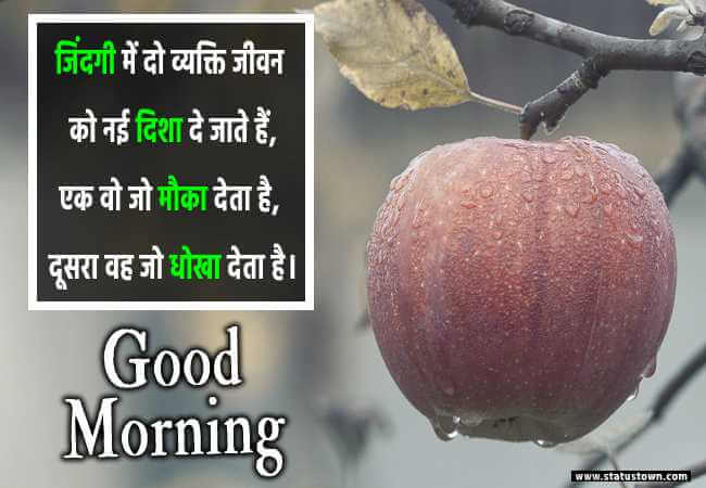 good morning hindi image