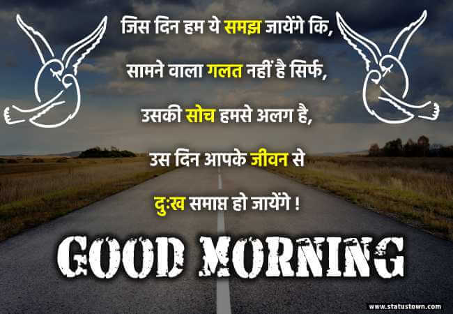 good morning hindi quotes in hindi