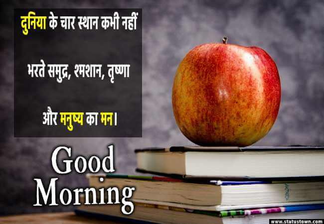 latest good morning image