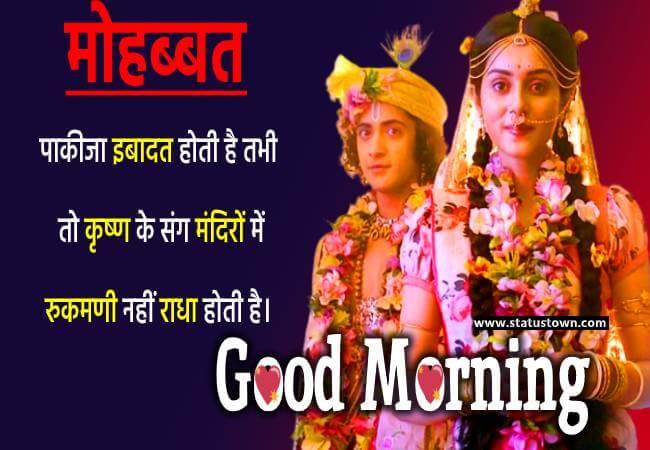 good morning love shayari status