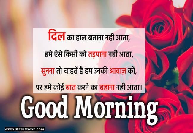 good morning love status