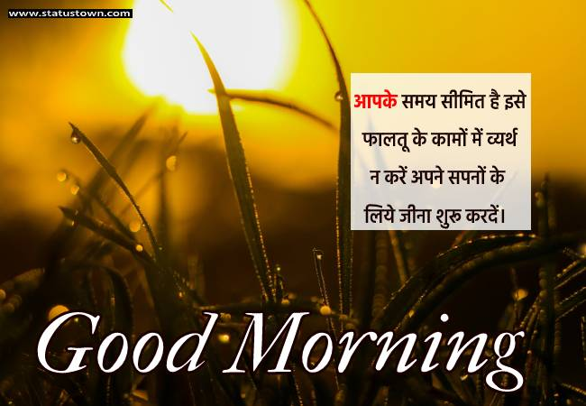 good morning new quotes