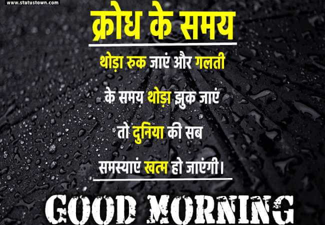good morning quotes hindi