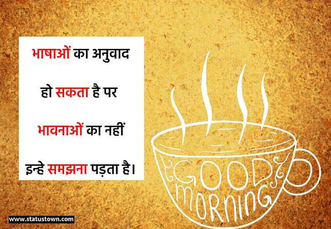 good morning quotes status